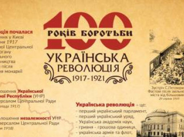 Сто років боротьби