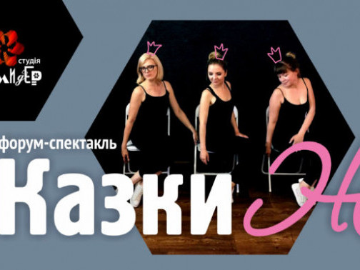 Спектакль «Казки Ж»