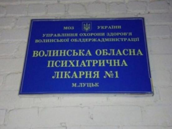 Волинська психіатрична лікарня №1