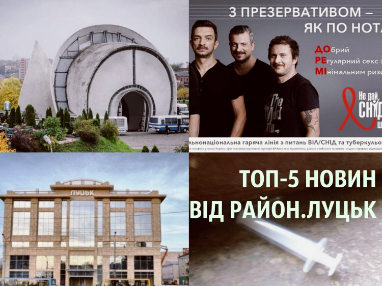 ТОП-5 новин від Район.Луцьк