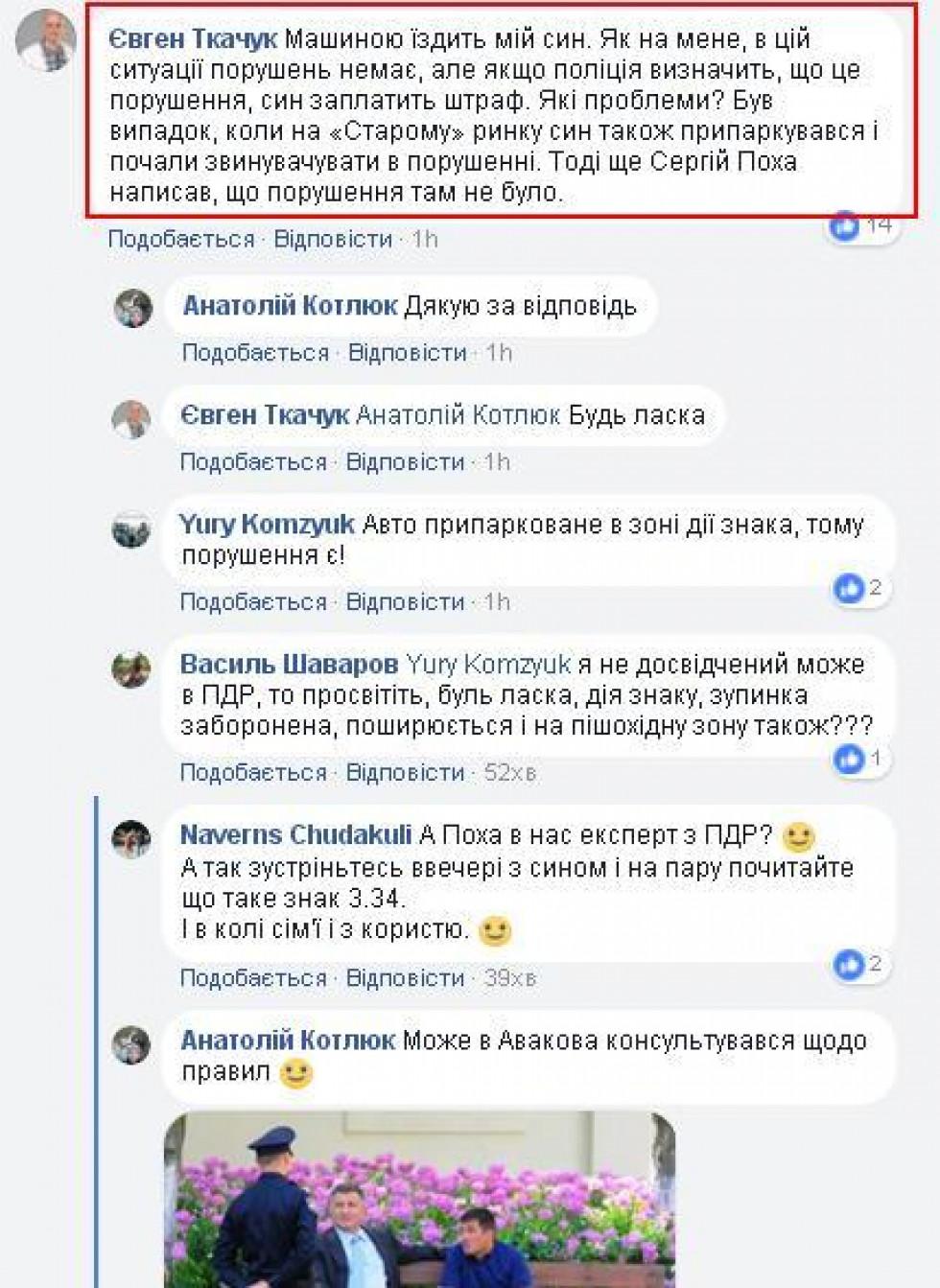 Коментар Ткачука