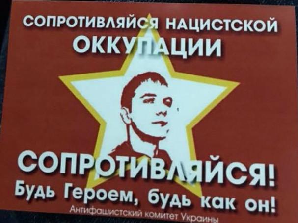 Кононовичі «рекламують» сепаратиста на своїх листівках