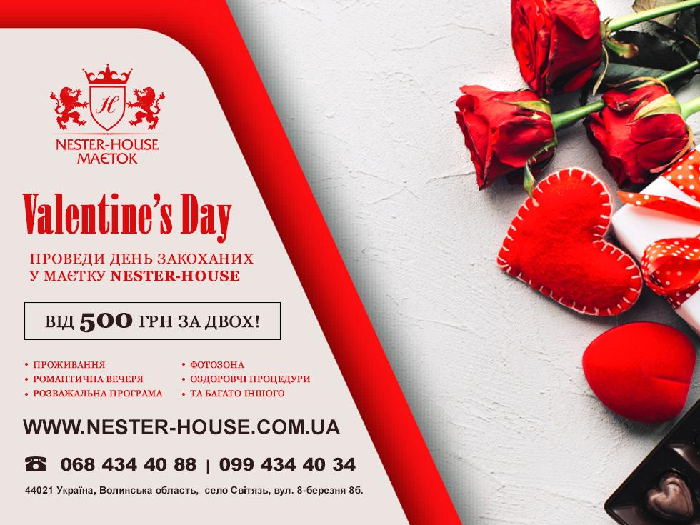 День Святого Валентина в Nester-House