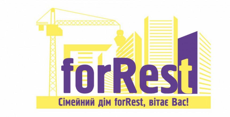 Вас вітає Сімейний Дім «forRest»