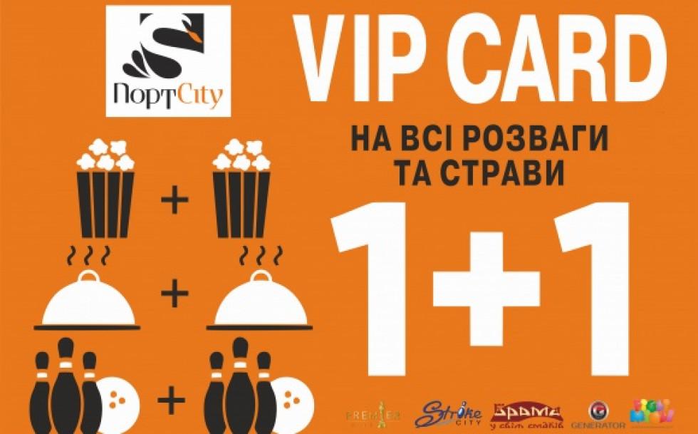 VIP-картку знову можна купити за приємною ціною