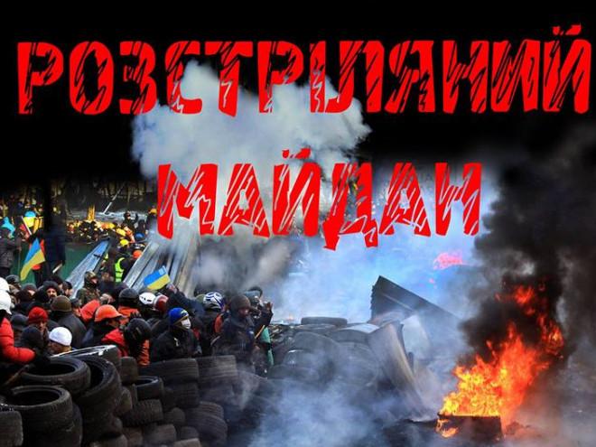 Виставка «Розстріляний Майдан»