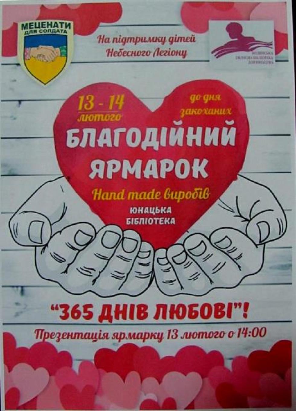 Афіша благодійного ярмарку