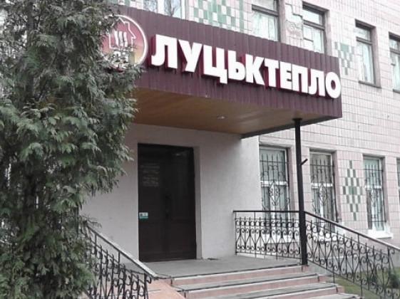 Офіс ДКП «Луцьктепло»
