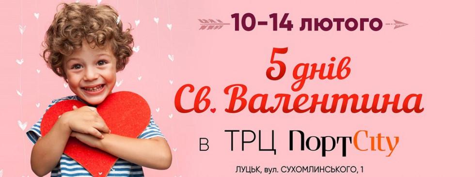 Святкуй День закоханих разом з ПортCity!