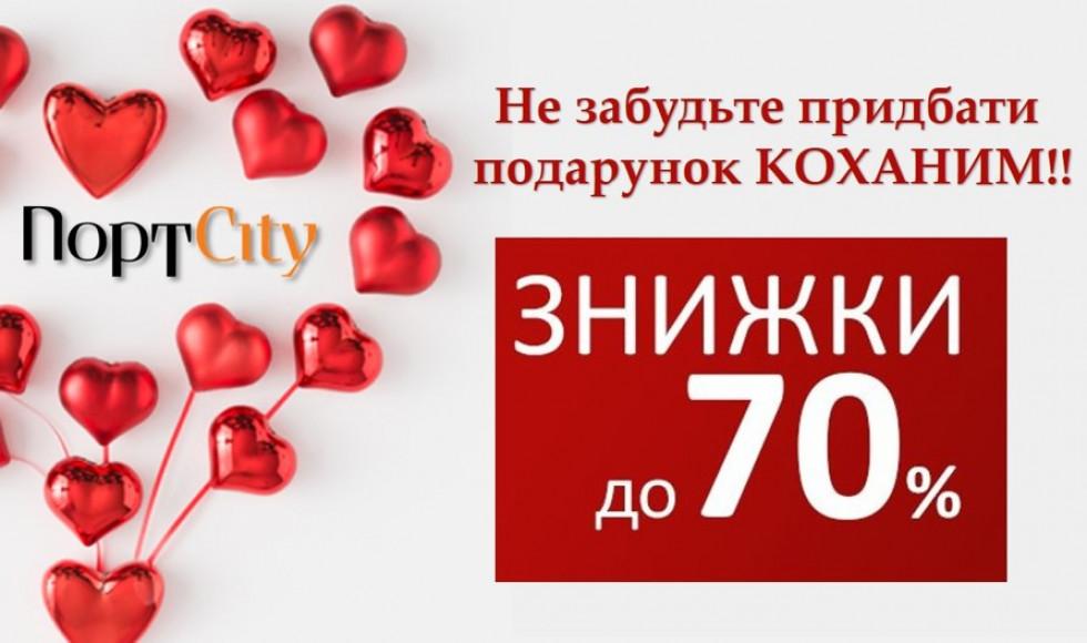 Не забудьте про подарунки коханим :)