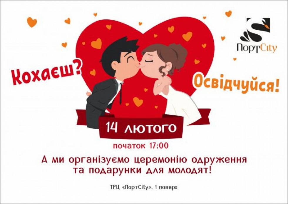 У ПортCity одружуватимуть закоханих