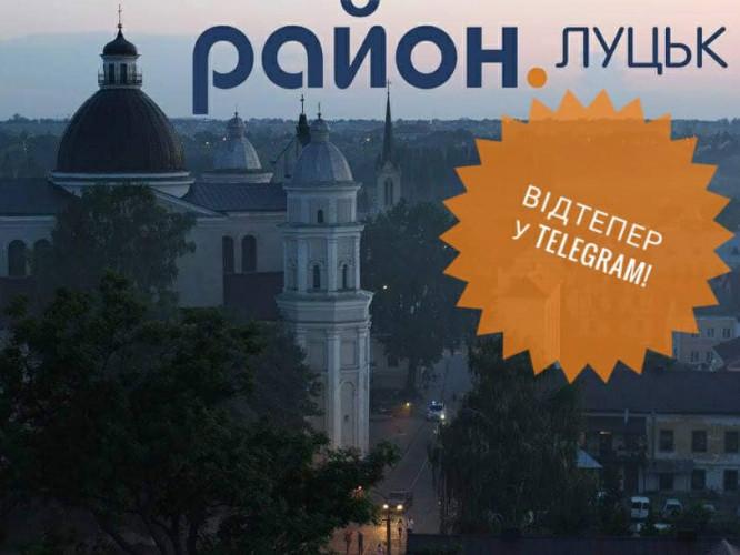 Район.Луцьк у Telegram