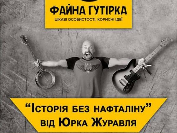 Файна гутірка з лідером гурту Ot Vinta