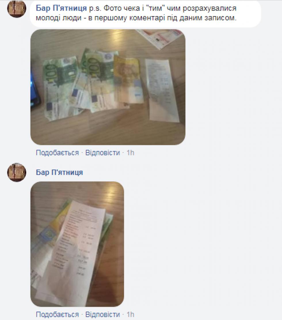 Скріншот коментаря, у якому представники закладу показали фото чека і «тим», чим розрахувалися молоді люди