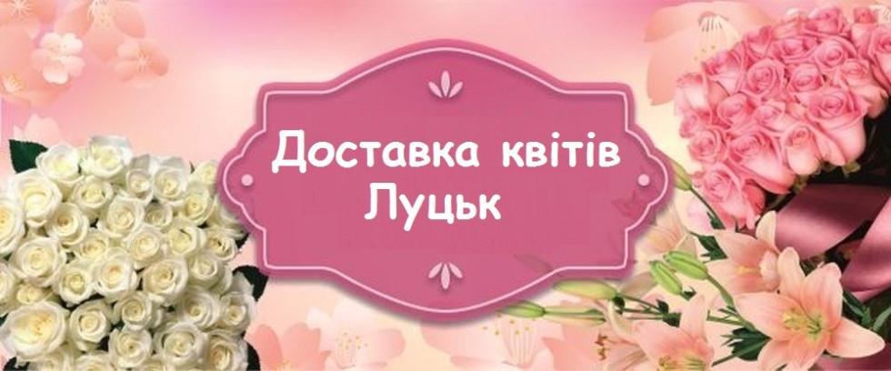 Купити квіти у Луцьку - легко