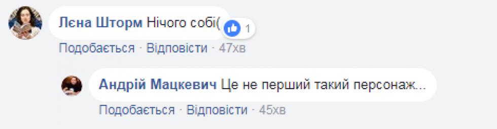 Коментарі лучан