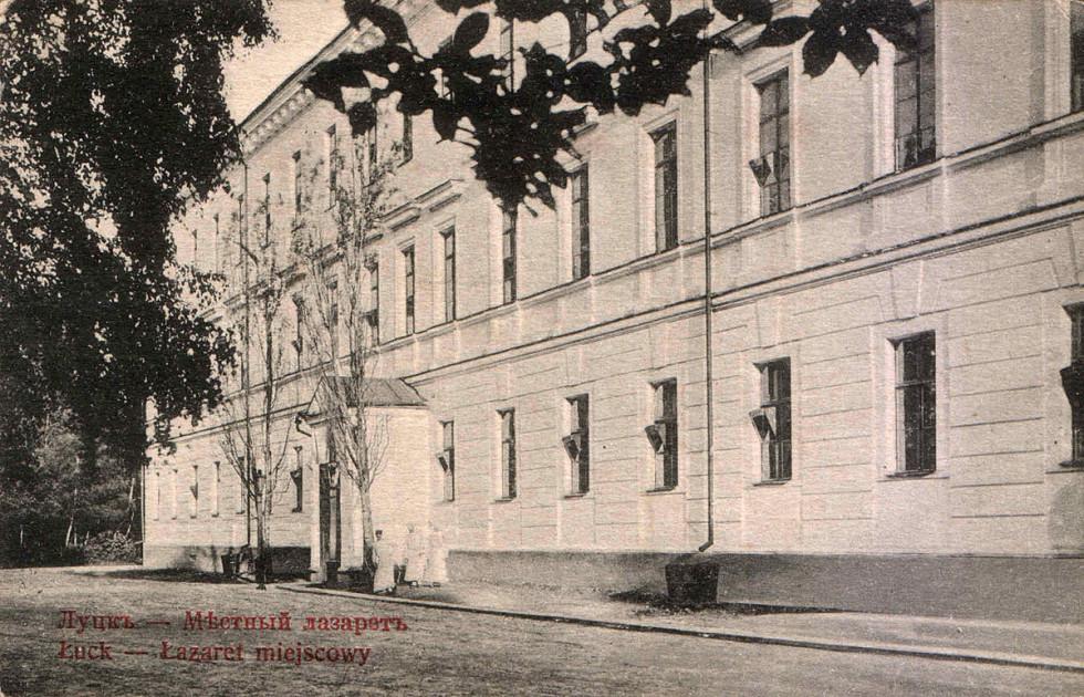 Госпіталь на поштовій листівці початку ХХ століття
