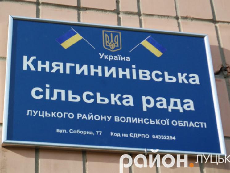 Княгининівська сільська рада