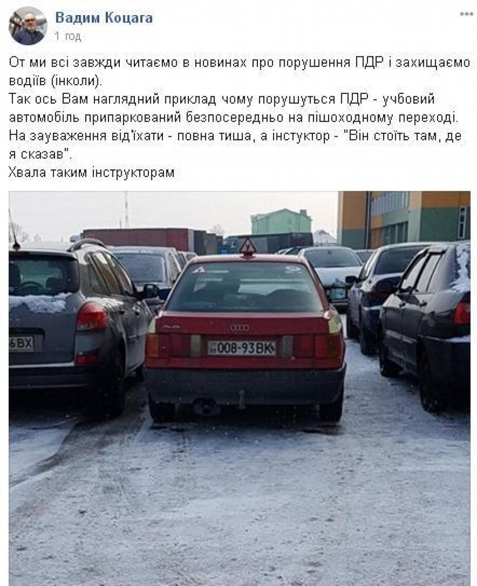 Допис Вадима Коцаги