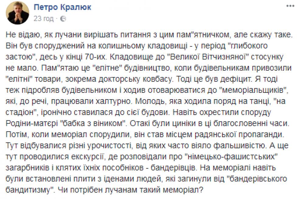 Скріншот допису Петра Кралюка