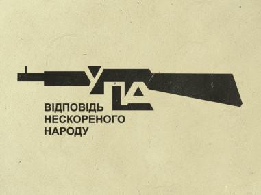 У Луцьку презентують виставку про УПА