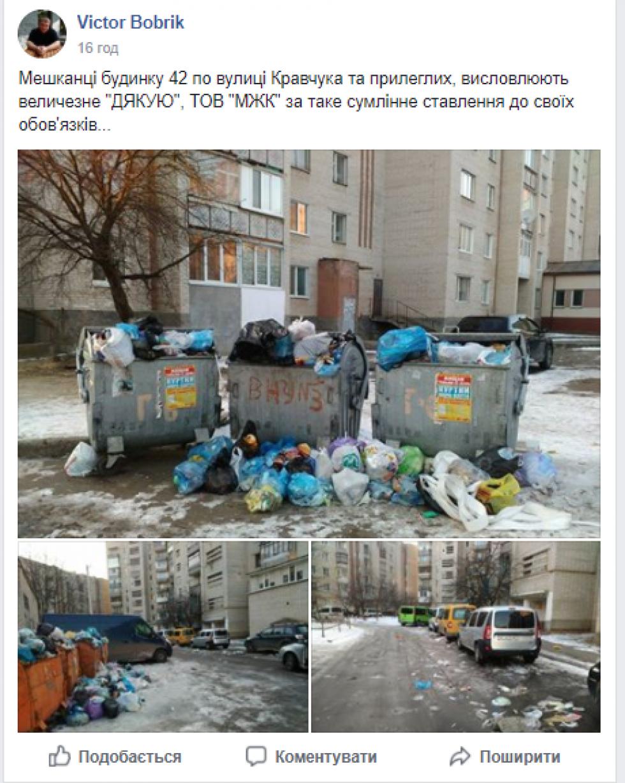 Лучани скаржаться на невивезене сміття у соціальних мережах
