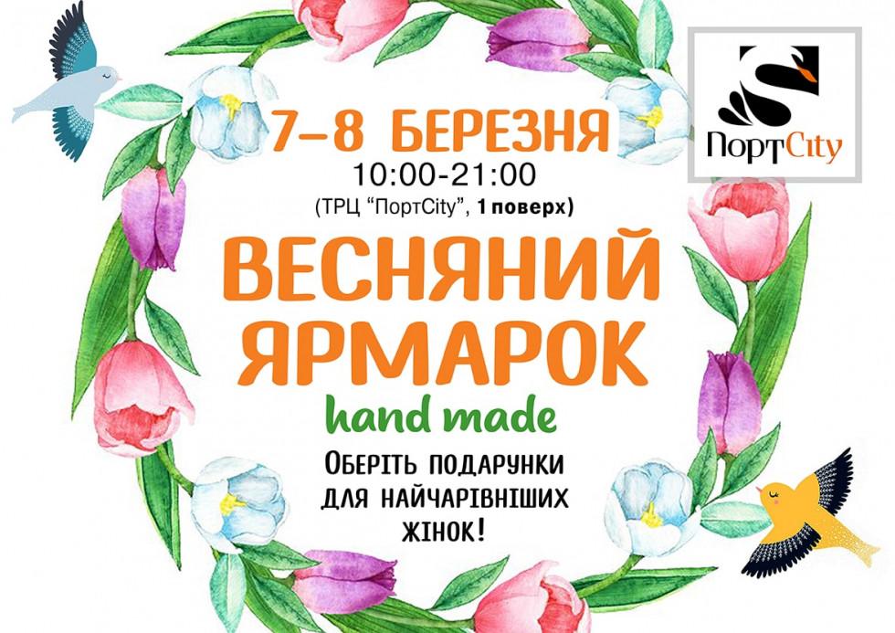 Весняна виставка виробів ручної роботи