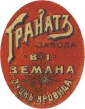 Етикетка луцького пива