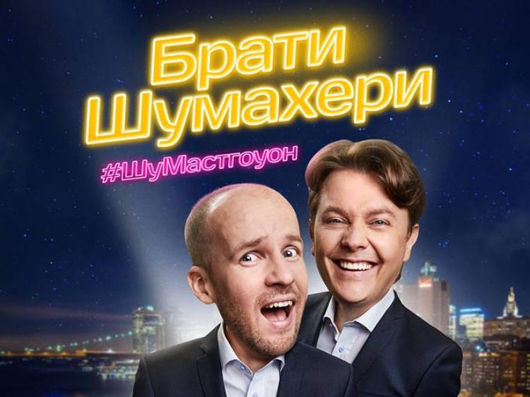 У Луцьку - концерт гумористів
