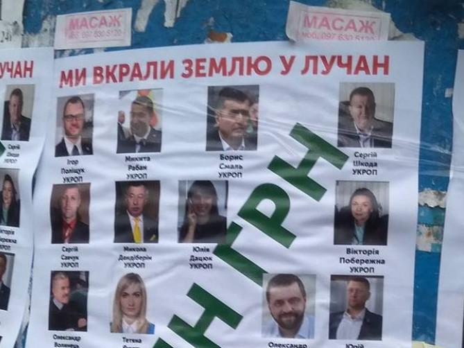 Плакати з «крадіями землі» у Луцьку