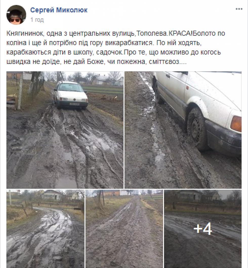 Допис Сергія Миколюка