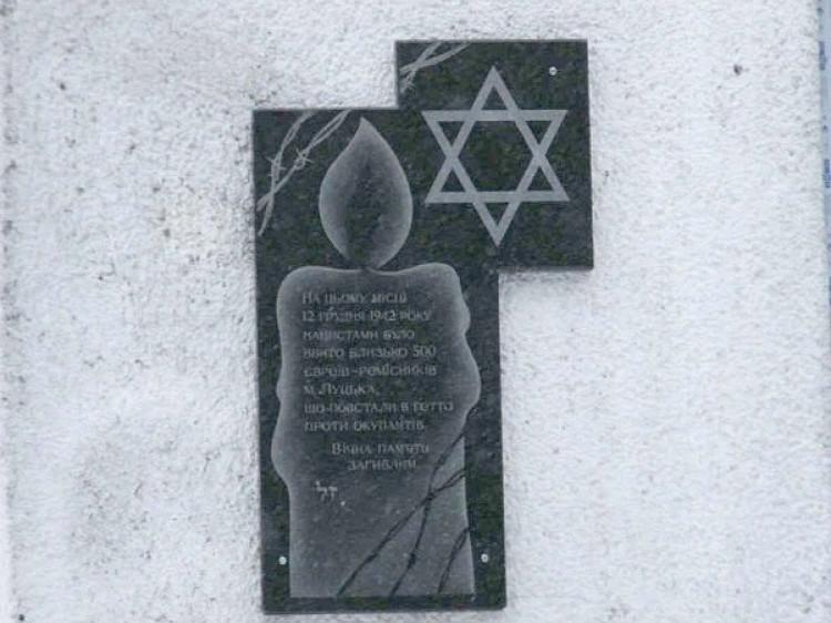 Меморіальна дошка загиблим євреям луцького трудового табору. Висить на приміщенні Педколеджу, де було повстання у 1942 році
