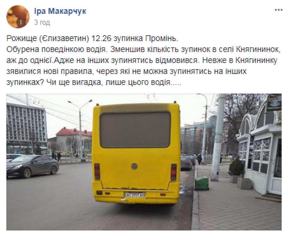 Допис Ірини Макарчук