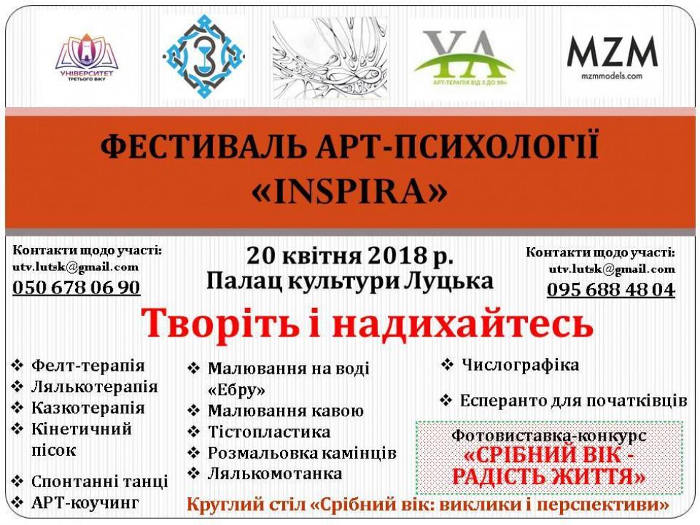 Фестиваль відбудеться 20 квітня у Палаці культури міста