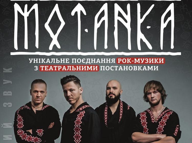 Гурт «MOTANKA» незабаром у Луцьку