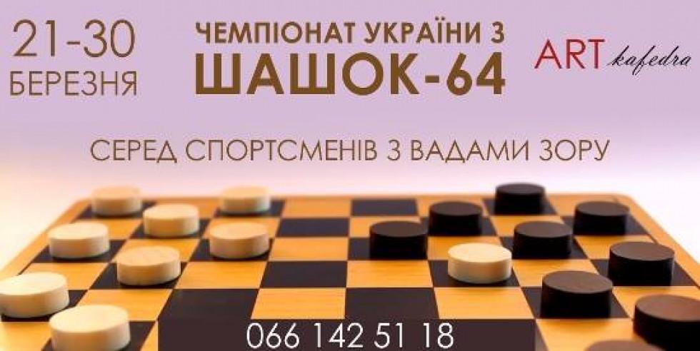Чемпіонат України з шашок-64