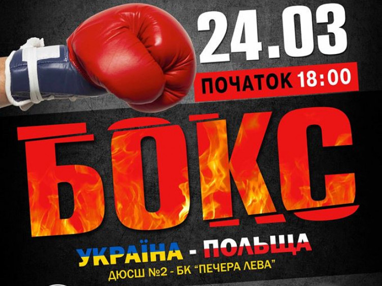 Лучан запрошують на бокс