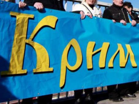 «Крим – це Україна»