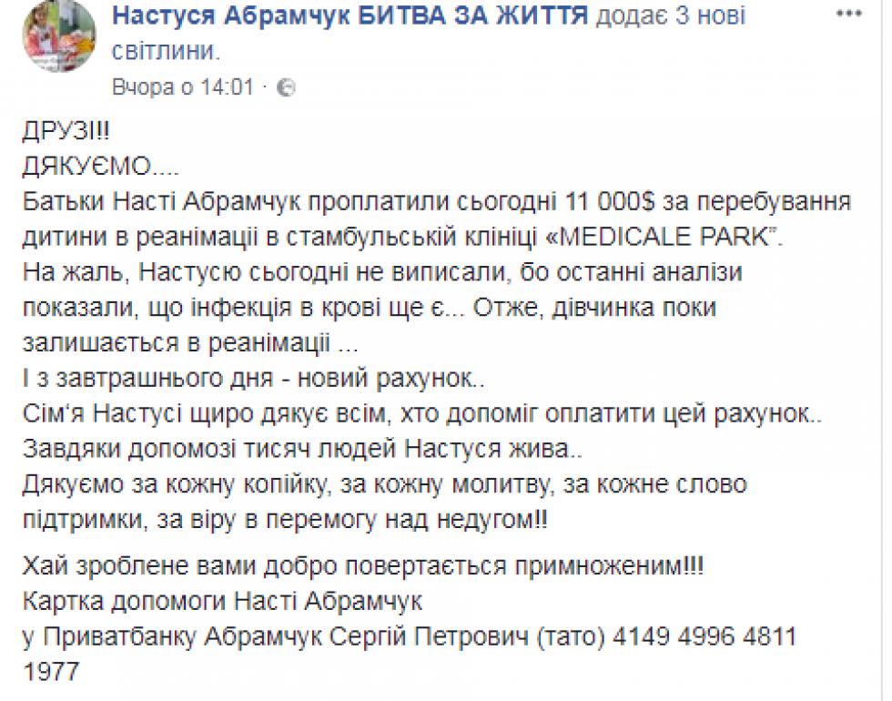 Допис на сторінці «Настуся Абрамчук БИТВА ЗА ЖИТТЯ»