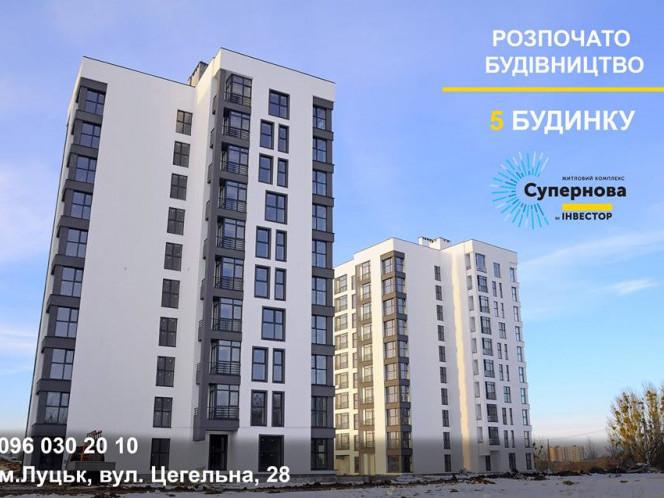 Будинок житлового комплексу «Супернова»
