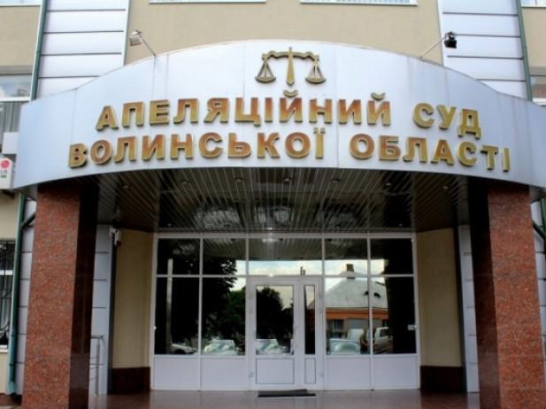 Апеляційний суд Волинської області