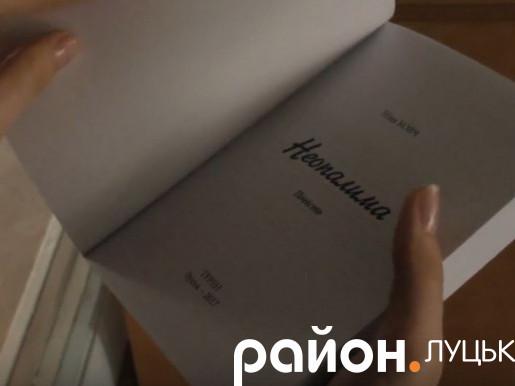 Книга Ніни Ковч «Неопалима»