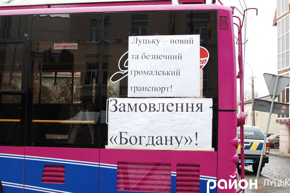 «Луцьку - новий та безпечний транспорт!»