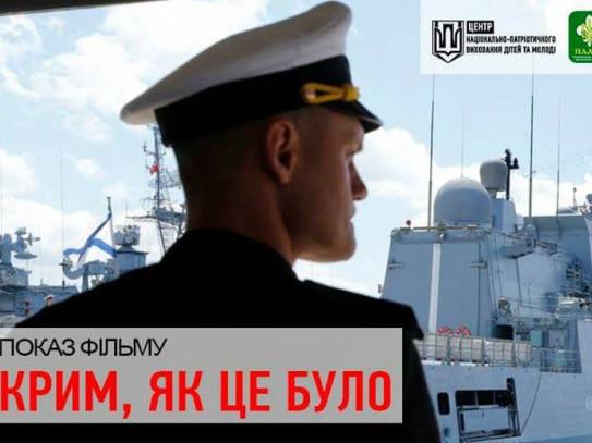 Фільм «Крим, як це було»