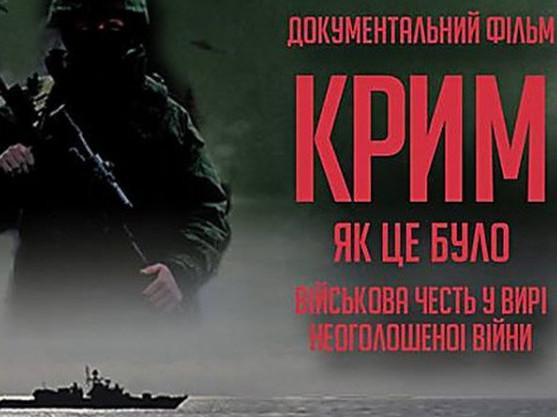 Афіша до фільму «Крим - як це було»