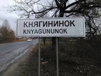 У Княгининівській ОТГ здійснять мрії кількох мешканців