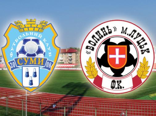 «Волинь» та «Суми» вдруге за сезон зустрінуться на стадіоні «Авангард»