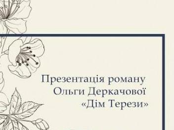 Роман «Дім Терези»