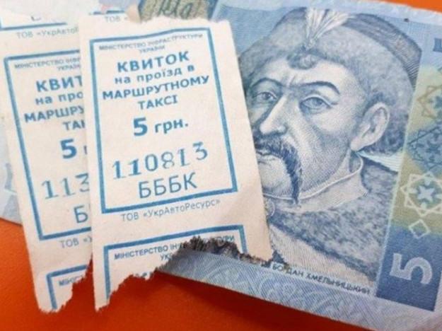 Новий тариф - 5 гривень