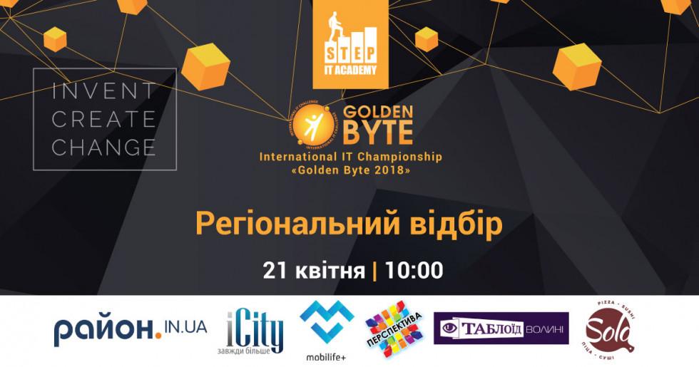 У Луцьку цьогорічний Регіональний етап відбудеться 21 квітня о 10:00 на базі офісу Волинської філії Комп'ютерної Академії ШАГ